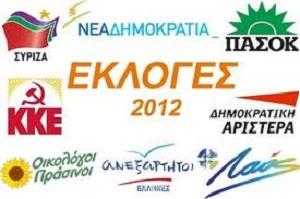 ekloges2012